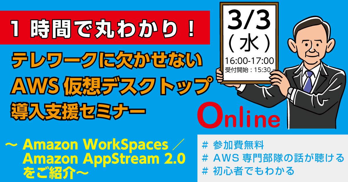 1時間で丸わかり!テレワークに欠かせないAWS仮想デスクトップ導入支援セミナー