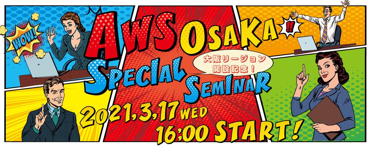 大阪リージョン開設記念!AWS導入支援セミナー~AWS活用事例を交えた移行へのポイント解説~