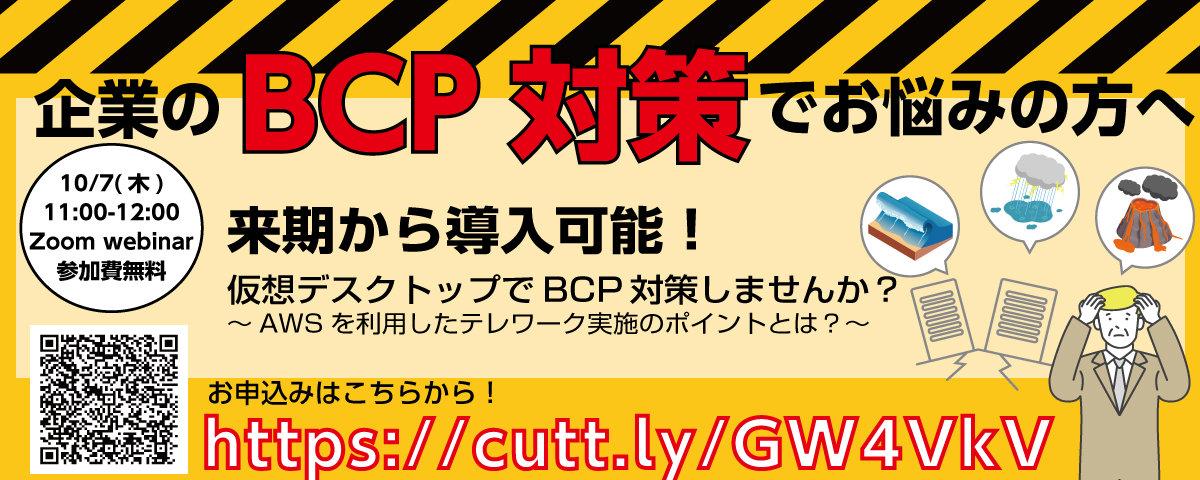 BCP対策をお考えの方向け AWSテレワーク導入セミナー